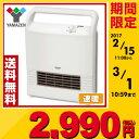 山善(YAMAZEN) セラミックヒーター(1000W/530W 2段階切替式) HF-C10(W) ホワイト セラミックファンヒーター 小型ヒーター 電気ヒー...