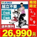 アルインコ プログラム エクササイズバイク フィットネスバイク
