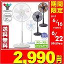 【あす楽】 山善(YAMAZEN) 30cmリビング扇風機(押しボタン)タイマー付 YLT-C30