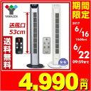 【あす楽】 山善(YAMAZEN) スリムファン 扇風機(リモコン)タイマー付き YSR-J802