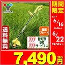 【あす楽】 山善(YAMAZEN) 電気コード式草芝刈り機 刈る刈るボーイ SBC-280A 替え刃