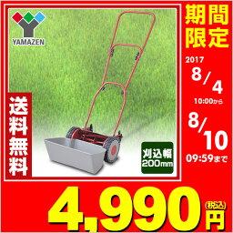 【あす楽】 山善(YAMAZEN) 手押し芝刈り機 刈る刈るモア KKM-200(刈込幅200mm) 手動芝刈り機 手動芝刈機 カルカルモア 【送料無料】