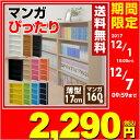 RoomClip商品情報 - 【あす楽】 山善(YAMAZEN) 本棚 スリム 薄型 カラーボックス 4段 幅60 CMCR-9060 コミックラック 収納ラック CDラック DVDラック 【送料無料】
