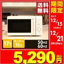 山善(YAMAZEN) 電子レンジ 17L ターンテーブル ...
