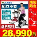 【あす楽】 アルインコ(ALINCO) プログラムバイク6010 AFB6010 エクササイズバイク フ