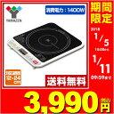 【あす楽】 山善(YAMAZEN) IH調理器 (1400W) IH-S1400 IHクッキングヒーター IHヒータ