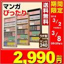 【あす楽】 山善(YAMAZEN) 本棚 カラーボックス 幅60 6段 CMCR-1360 コミックラック