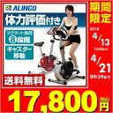 【あす楽】 アルインコ(ALINCO) エアロマグネティックバイク AF6200 エクササイズバイ
