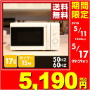 山善(YAMAZEN) 電子レンジ 17L ターンテーブル 700W (50Hz/東日本・60Hz/