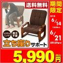 【あす楽】 山善(YAMAZEN) 座椅子 優しい座椅子 リク