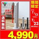 【あす楽】 山善(YAMAZEN) スリムファン 扇風機 風量3段階 (リモコン)切タイマー付き