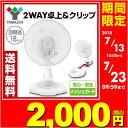 【あす楽】 山善(YAMAZEN) 18cm卓上・クリップ扇風機 風量2段階 YDS-CA185(W) ミニ扇