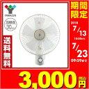 【あす楽】 山善(YAMAZEN) 30cm壁掛け扇風機(引きひもスイッチ) 風量3段階 YWS-J305W