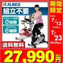 アルインコ(ALINCO) プログラムバイク6010 AFB6010 エクササイズバイク フィットネスバイク【送料無料】
