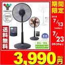 【あす楽】 山善(YAMAZEN) 30cmリビング扇風機 風量3段階 (リモコン)切りタイマー付き