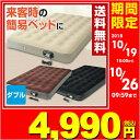 クイックエアベッド(ダブル) QABI-003/YMAB-003 エアーベッド エアマット 簡易ベッド
