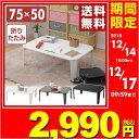 天板鏡面仕上げ 折りたたみローテーブル(75×50) TWL...