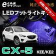 LEDフットライトキット|フットランプ led CX-5(KEE/KE2)用 フットランプ led【e-くるまライフ.com/エーモン】 フットランプ led フットライトフットライト フットランプ