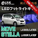 LEDフットライトキット|フットランプ ムーヴ(LA100S/LA110S)/ステラ(LA100F/LA110F)用 ルームランプ【e-くるまライフ.com/エ...