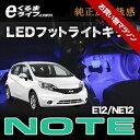 LEDフットライトキット|フットランプ ノート(E12/NE12)用 【e-くるまライフ.com/エ