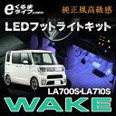 【送料無料】【フットライト】LEDフットライトキット|フットランプ ウェイク/WAKE(LA700S・LA710S)用ルームランプ led 足元 ライト / 自...