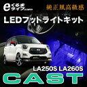 【送料無料】【フットライト】LEDフットライトキット|フットランプ キャスト(LA250S/LA26
