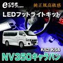 【フットライト】LEDフットライトキット|フットランプ NV...