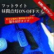 フットライト昼間点灯ON-OFFスイッチ(貼り付けタイプ)【e-くるまライフ.com/エーモン】