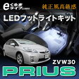 LEDフットライトキット|フットランプ プリウス(30系)用 フットランプ led【e-くるまライフ.com/エーモン】 フットランプ