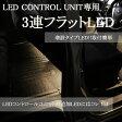 LEDコントロールユニット専用LED(暖白) EK258|3連フラットLED【e-くるまライフ.com/エーモン】