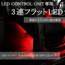 【フットライト・後席用】LEDコントロールユニット専用LED(赤) EK449|3連フラットLEDフットランプ ルームランプ led 足元 ライト 後部座席用 ...