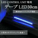 【フットライト】LEDコントロールユニット専用テープLED|30cmテープLEDフットランプ ルームランプ led 足元 ライト 後部座席用 / 自動車 車内 ...