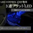 LEDコントロールユニット専用LED(青) EK270|3連フラットLED【e-くるまライフ.com/エーモン】