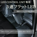 【フットライト・後席用】LEDコントロールユニット専用LED...