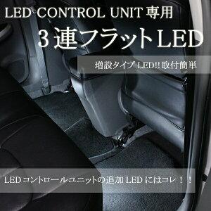 フットライト コントロール ユニット フラット トランプ