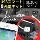 USBスマート充電キット スズキタイプ EK204 出力可能電流2.1A|アルト・ワゴンR・パレット スマホ充電器 携帯 スマートフォン 充電器 車載用 カー用品【e-くるまライフ.com/エーモン】
