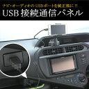 【今だけ43%off&送料無料】USB接続通信パネル 【e-くるまライフ.com/エーモン】【10P03Dec16】