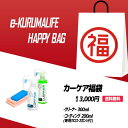 カーケア福袋【送料無料】e-くるまライフ.com/エーモン