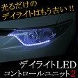 デイライトLEDコントロールユニット2【e-くるまライフ.com/エーモン】【10P03Dec16】