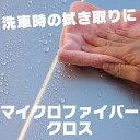 マイクロファイバークロス 1枚車 自動車 新車 洗車 洗車用品 カーケア カー用品 車用品【e-くるまライフ.com/エーモン】【10P03Dec16】
