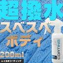 e-くるまコーティング 200ml 3本セット|ガラスコーティング 撥水性 コーティング|ガラスコーティング剤 ガラスコート ガラス コーティング剤 / 車 自...