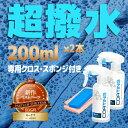 【コーティング】e-くるまコーティング 撥水性 200ml ...