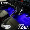 アクア用LEDフットライトキット/フットランプ/ルームランプ/足元照明/ライト/カー用品/自動車エーモン e-くるまライフ