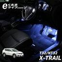 エクストレイル(T32/NT32)用LEDフットライトキット...