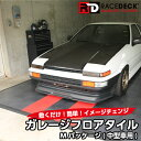 ガレージフロアタイル【レースデッキ/RACE DECK(R)】Mパッケージ(中型車用)【SGPADDOCK】