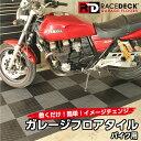 ガレージフロアタイル【レースデッキ/RACE DECK(R)】バイク用【SGPADDOCK】
