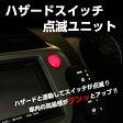 ハザードスイッチ点滅ユニット【e-くるまライフ.com/エーモン】【10P03Dec16】