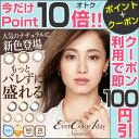 【ポイント10倍+100円OFFクーポン】カラコン ワンデー...