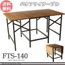 【送料無料】バタフライダイニングテーブル 伸長式 幅140cm 北欧 カフェ