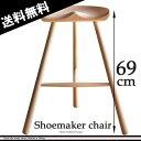 シューメーカーチェア 高さ69cm リプロダクト品 カウンターチェア ジェネリック家具 カウンターチェア バースツール ハイスツール ハイ..